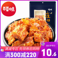 满减【百草味 -麻辣/烧烤味牛板筋125g】零食牛肉干小包装牛筋