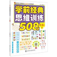 学前经典思维训练508题.5-6岁.上