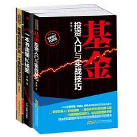 股票基金快速入门投资技巧套装(共3册)一本书读懂K线图+基金投资入门与实战技巧+聪明投资者金融学书