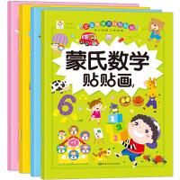 宝宝数学游戏贴贴画(全4册)贴纸书儿童蒙氏数学专注力贴贴画0-2-3-5岁宝宝4男女孩益智玩具