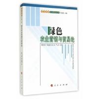 绿色农业营销与贸易论 陈光炬 9787010138961