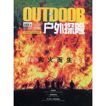 户外探险2019年6期 期刊杂志