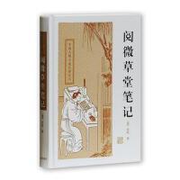 阅微草堂笔记(中国古典小说名著丛书)