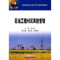 【二手旧书8成新】石油工程HS风险管理 李文华 9787502167936
