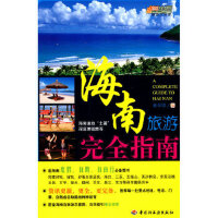 海南旅游完全指南悠生活 旅游大玩家 黄学坚 9787501974368 中国轻工业出版社