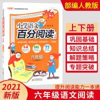 2022新版小学百分阅读六年级上册下册全一册语文阅读理解专项训练书每日一练小学生语文修辞手法
