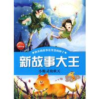 新故事大王:小精灵的秋天