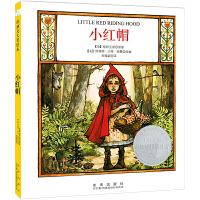 小红帽(凯迪克银奖)