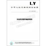 LY/T 2019-2012 林业科技期刊编排规范