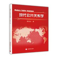 【二手旧书8成新】现代公共关系学 陈先红 9787040273649