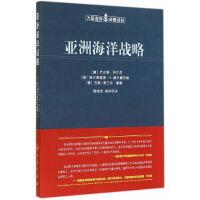 大国海洋战略译丛:亚洲海洋战略 (德) 乔尔根・舒尔茨, 维尔弗雷德・A・赫尔曼, 汉斯- 9787010140322