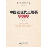 中国近代史纲要教学用书