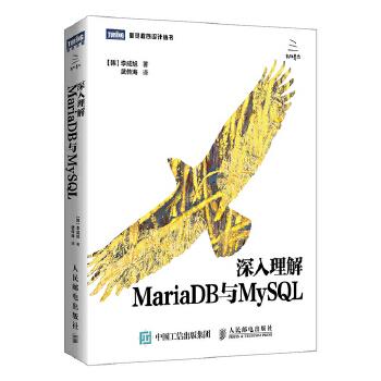 深入理解MariaDB与MySQL 一本书搞定MariaDB 10.0和MySQL 5.6
