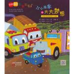GOGO世界旅行绘本系列:小小拖车的大大梦想 (韩)李慧玉,(韩)李周尹 绘,陈曦 9787506062206