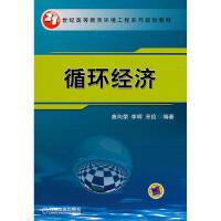 【二手旧书8成新】循环经济 曲向荣,李辉,王俭著 9787111361305