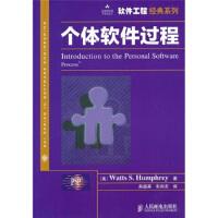 【二手书9成新】 个体软件过程 [美] 汉弗莱,吴超英,车向东 人民邮电出版社 9787115232267