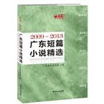 广东短篇小说精选2009-2013