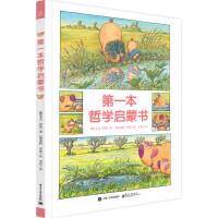 第一本哲学启蒙书(全彩)