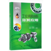 工业润滑油脂及其应用