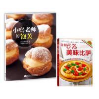 小�肜鲜Φ呐蒈� 小岛留味泡芙DIY烘焙书籍+(自制57款美味比萨) 西式甜点 点心制作大全奶油酱巧克力酱甜品烘焙教程