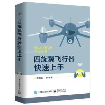 四旋翼飞行器快速上手 【新书店购书无忧有保障】