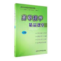 高等数学精品课堂(下册)