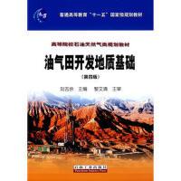 【二手旧书8成新】油气田开发地质基础 刘吉余 9787502154653