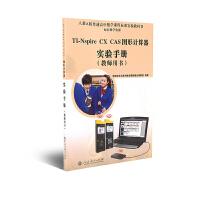 TI-Nspire CX CAS 图形计算器实验手册(教师用书)人教A版普通高中数学课程标准实验教科书配套教学资源