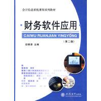 (教)财务软件应用(第二版)(励景源)