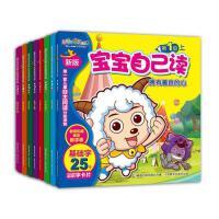 正版童趣出版喜洋洋与灰太狼新版宝宝自己读套装全8册网络版