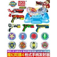 儿童玩具套装梦幻3单双核引擎灵动创想魔幻陀螺4代新款枪型发射器