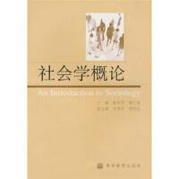 【二手旧书8成新】社会学概论 彭华民,杨心恒 9787040199185