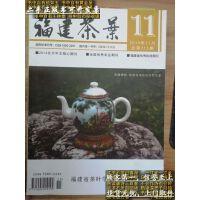 【二手9成新】福建茶叶2019.11总第215 /中国茶叶编辑部 中国茶叶编辑部