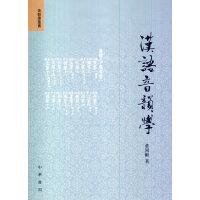 汉语音韵学--音韵学丛书