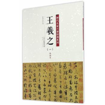 历代名家尺牍精选系列 王羲之(一)墨迹本