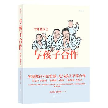 与孩子合作:育儿基本2(pdf+txt+epub+azw3+mobi电子书在线阅读下载)