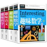 让学习变有趣/趣味英语 趣味语文 趣味数学 趣味科学(全4册)儿童罗辑思维训练书全脑思维游戏小学生三四五六年级课外阅读