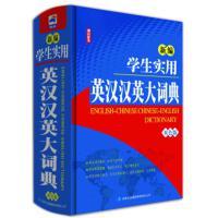 新编学生实用英汉汉英大词典-双色版( 货号:754635417)
