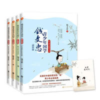 钱文忠青少年国学套装(全四册)
