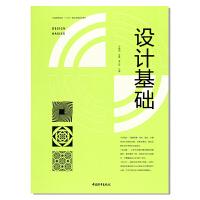 现货包邮 设计基础 Design Basics 现代设计观念入门 造型艺术基础 开阔设计思维与审美眼光 锻炼设计思维与技