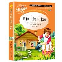 草原上的小木屋 教育部新课标推荐书目-人生必读书 名师点评 美绘插图版