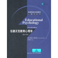 伍德沃克教育心理学(第11版)(高等院校双语教材・心理学系列)