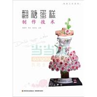 翻糖蛋糕制作技术 梁建秀,郭杰,姚永成 9787501998593