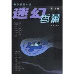 迷幻香薰――都市怪谈小说