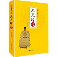 《中国著名帝王――朱元璋传》