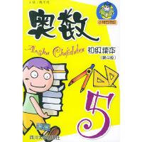 奥数初级读本.小学五年级(第四版)