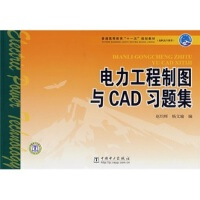 """普通高等教育""""十一五""""规划教材 高职高专教育电力工程制图与CAD习题"""