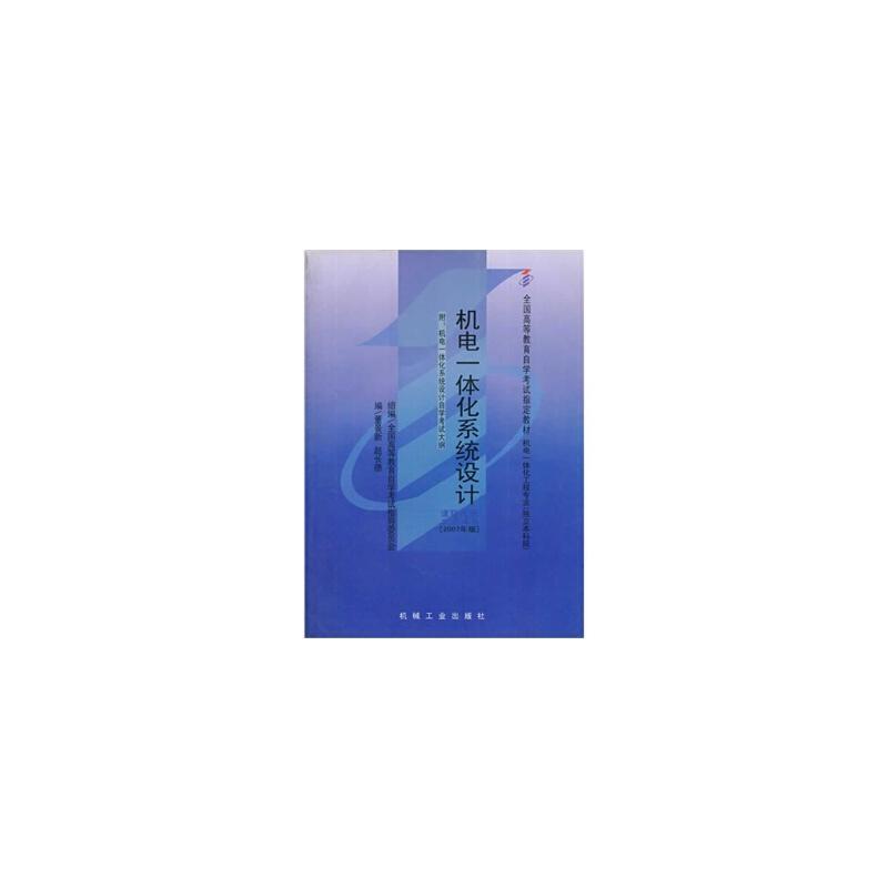 【DD】自考教材:机电一体化系统设计 董景新,赵长德 机械工业出版社 9787111221548 亲,全新正版图书,欢迎购买哦!