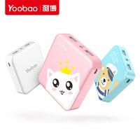 yoobao羽博充电宝可爱便携迷你10000毫安通用卡通冲手机移动电源