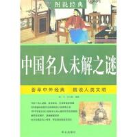 图说经典--中国名人未解之谜 杨飞,王小梅著 9787507522563